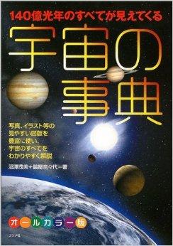 宇宙の辞典買取