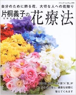 おすすめ本花療法