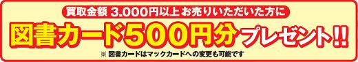 買取額3000円以上で図書カードプレゼント