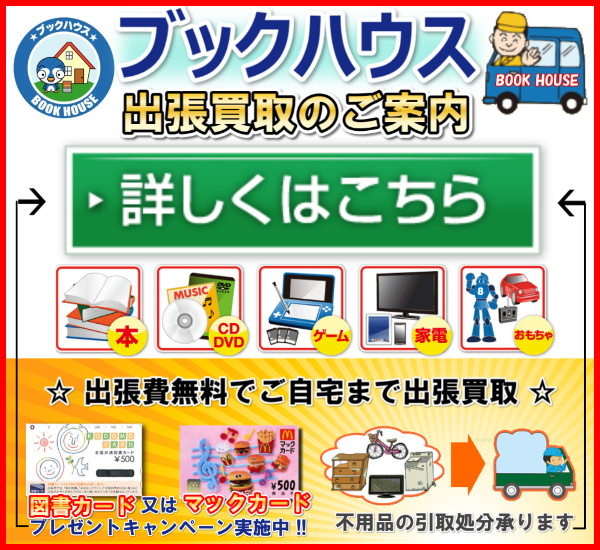 大阪・京都・兵庫・奈良 ご自宅まで古本出張料無料で出張買取いたします