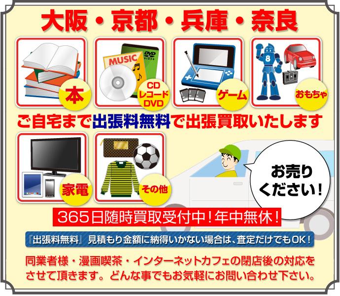 京都府の古本屋・マンガ喫茶・ネットカフェの閉店商品買取