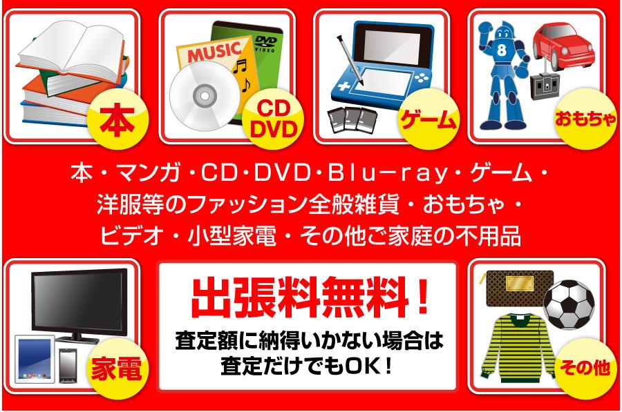 本・マンガ・CD・DVD・Blu-ray・ゲーム・おもちゃ・ビデオ・小型家電・洋服等のファッション全般・雑貨・その他ご家庭の不用品