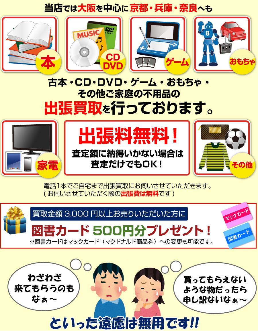 大阪で本・DVD・ゲームの出張買取 | インフォメーション|お気軽にお問合せ下さい。0120-295029(年中無休)