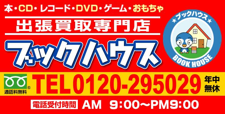 大阪で本・DVD・ゲームの出張買取 | ブックハウス SP版スマホ版TOP