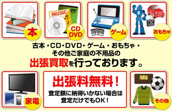 古本・CD・レコード買取